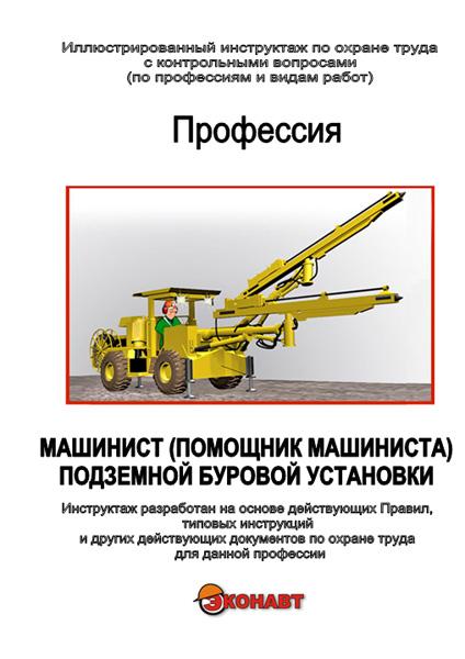 Инструкция по охране труда для машинистов буровой установки